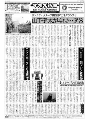 macaushimbun_dec2016_1