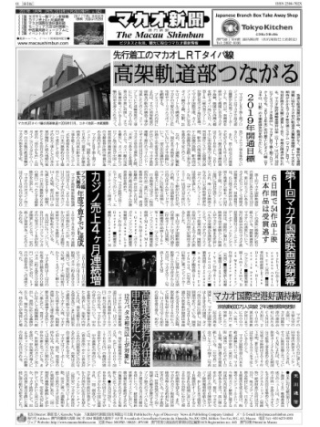 macaushimbun_jan2017_1