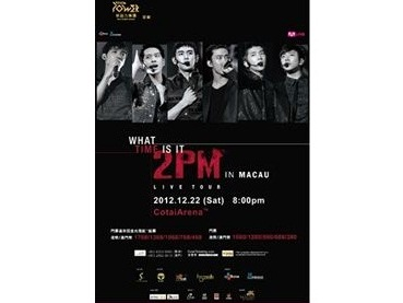 2PMライブツアーinマカオ「What time is it?」