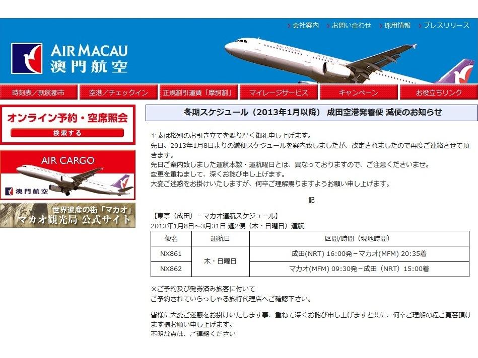 マカオ航空、成田線減便へ―13年冬ダイヤ