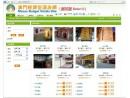 「經濟型酒店網(Macau Budget Hotels Site)」ウェブサイト (c) MGTO 旅遊局
