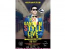 「GANGNAM STYLE LIVE」告知ポスター (c) City of Dreams