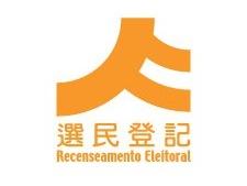 選挙人登録促す―来年の立法会選挙向け