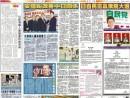 日本の衆院選の結果を伝える17日付「澳門日報」紙面