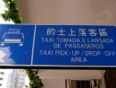 一部エリアではタクシー乗降場所が指定されている―本紙撮影