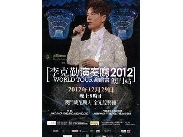 ハッケン・リー ワールドツアー2012―マカオ