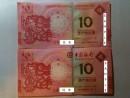 上:大西洋銀行(BNU)版 下:中國銀行(BOC)版