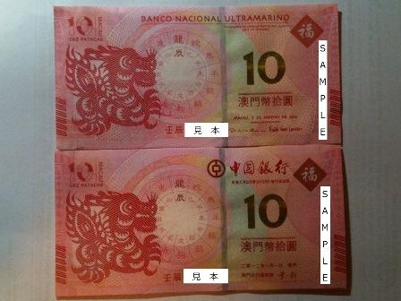 「龍年」記念紙幣、増刷分引換はじまる