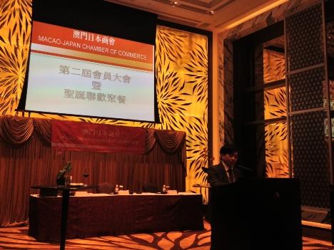 マカオ日本商会第2回会員大会開催