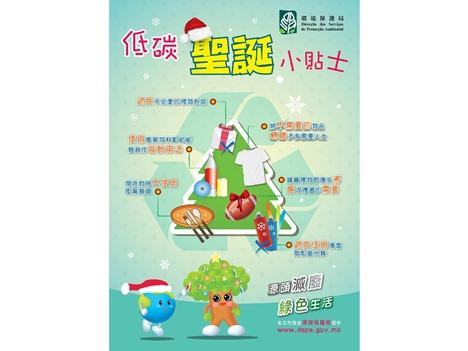 クリスマスを通じ市民の環境意識高める―環境保護局
