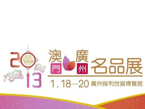 「マカオ・広州名品展」18日から開催―広州
