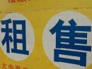 不動産マーケット(写真はイメージ)―本紙撮影