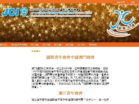 マカオ濠江青年会議所HP