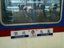 広東省から香港への鉄道乗り入れは古くから実現している―本紙撮影