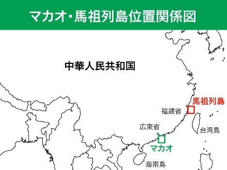 台湾・馬祖カジノ開発、マカオへの影響少―識者
