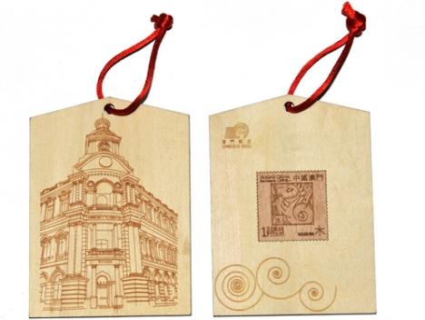 巳年記念切手発売開始