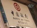 マカオの銀行(イメージ)―本紙撮影