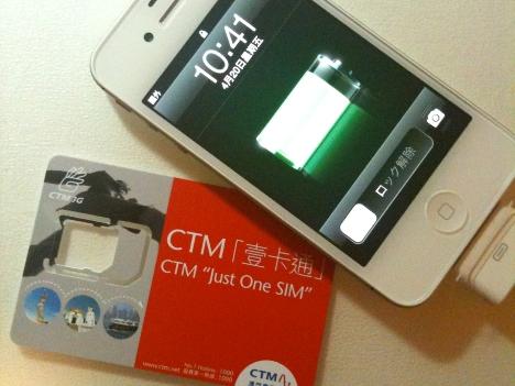 マカオの通信3社、中国本土ローミング通話費値下げ