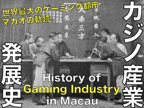 マカオカジノ(ゲーミング)産業発展史