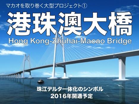 港珠澳大橋―珠江デルタ一体化のシンボル