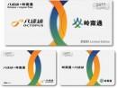 2012年から発行が始まった香港「オクトパスカード」と「嶺南通」の一体化カード (c) 八達通卡有限公司