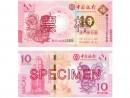中国銀行マカオ分行版「巳年」記念紙幣(中國銀行澳門分行ウェブサイトより)