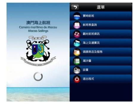 港務局、海上航路情報アプリをリリース