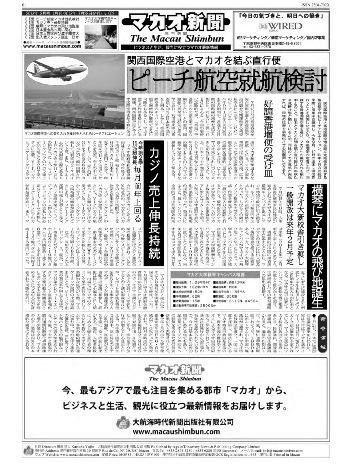 マカオ新聞 2013年8月号 (vol.002)