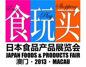 ジャパンフーズ&プロダクツフェアマカオ2013