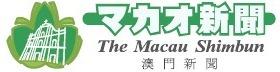 マカオ新聞 2013年7月号 (vol.001)