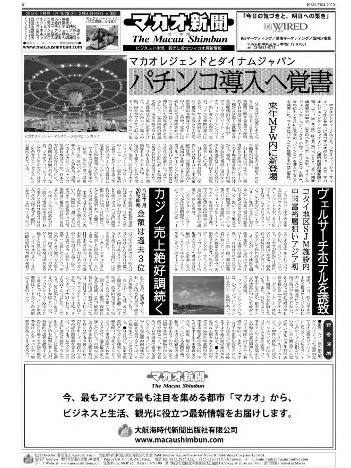 マカオ新聞 2013年9月号 (vol.003)