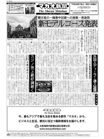 マカオ新聞 2013年11月号 (vol.005)