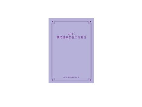 汚職絡みの刑事事件増―廉政公署2012年業務報告