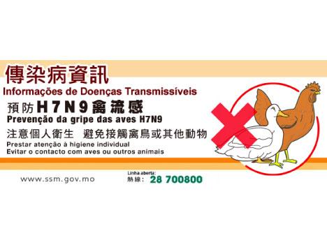 鳥インフルエンザ(H7N9)患者発生―香港