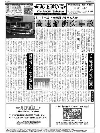 マカオ新聞 2013年12月号 (vol.006)