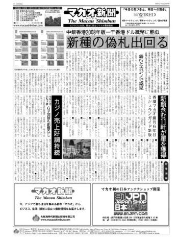 マカオ新聞 2014年11月号 (vol.017)