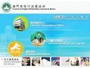 行政公職局ウェブサイト(参考)