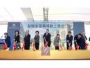勵盈友誼広場起工式。写真中央が崔世安マカオ行政長官、左端が勵盈グループの周錦輝会長(写真:新聞局)