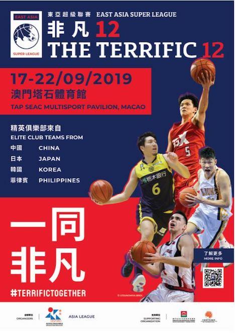 「東アジアスーパーリーグ - テリフィック12」告知ポスター(写真:スポーツビズ)