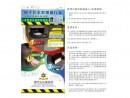 通行証保有者向けの自動化ゲート利用法パンフの配布もスタート(治安警察局)
