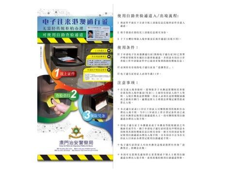 「通行証」ICカード化、自動ゲート対応へ
