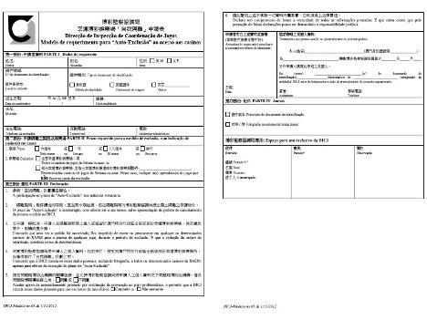 カジノからの隔離申請書フォーム(DICJ)