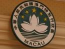 マカオ特別行政区の区章(資料)—本紙撮影