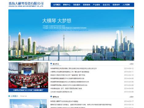 珠海大横琴投資有限公司が香港上場申請―横琴新区の国有企業