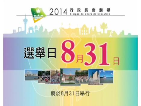 第4回行政長官選挙、崔氏が選挙委員8割超の支持獲得