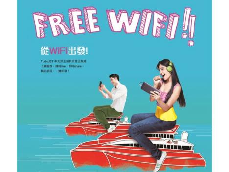 ターボジェット香港マカオ線の全便で無料Wi-Fiサービス開始(図版:ターボジェットウェブサイトより)