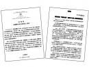 治安警察局と個人情報保護オフィスが相次ぎプレスリリースで事件の経緯などを説明した