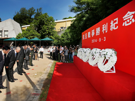 中国人民抗日戦争及び世界反ファシスト戦争勝利70周年記念日