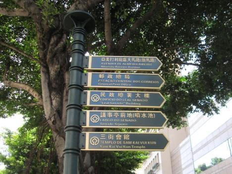 マカオ歴史的市街地区、観光案内標識の最適化進む