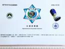 マカオ特区の徽章デザインと当該出版社の会社印(写真:澳門海關)